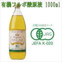 有機JAS認定原料 有機フルボ酸原液 1000mlミネラル/健康/キレート作用/天然成分/水溶性/ダイエット/栄養素【RCP】