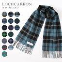 ロキャロン LOCHCARRON OF SCOTLAND マフラー ラムズウール 100% タータンチェック 16色 青 緑 紫 ブルー グリーン イエロー パープル ラムウール 女性 男性 スカーフ プレゼント ギフト ショール ロング スリム ユニセックス