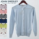 ジョンスメドレー JOHN SMEDLEY イズリントン カーディガン シーアイランドコットン ISLINGTON 8色 20SS 新作 ジョンスメドレイ スリムフィット 英国製 ニット レディース ギフト