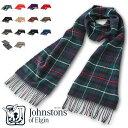 ジョンストンズ JOHNSTONS スカーフ ラムウール100% 180×25cm タータン チェック プレーン 無地 英国王室御用達 スコットランド製 男女兼用
