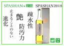 スパシャン 公式ステッカー付き SPASHAN2018 SPASHAN 究極の疎水性 ガラスコーテ
