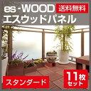 es-WOOD エス・ウッドパネル スタンダード Eタイプ 11枚セット(1平米) ウッドパネル