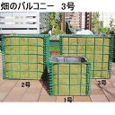 園藝 - 杉田エース ACE 菜園BOX 畑のバルコニー 3号 600×400×H500 【店頭受取対応商品】