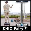 CHIC FAIRY F1/チック フェアリー F1/ミニセグウェイ/バランススクーター