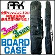 スノーボード ケース/スノーボードケース/スノーボード ボードケース/ボード ケース/ボードバッグ/ボードケース 3way/スノーボード ケース リュック/スノーボード ケース オールインワン/スノーボード ケース 3way/【内側防水加工/全面クッションパッド入】ARK/A.R.K/AR6502