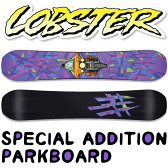16-17 LOBSTER PARK BAORD SPECIAL ADDITION/16-17 ロブスター PARK BAORD SPECIAL ADDITION/パークボード スペシャルエディション/LOBSTER スノーボード/ロブスター スノーボード/148/151
