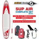 SUP AIR COMPLETE SET/12'6 SUP AIR TOURING/BIC SUP/インフレータブルSUP/スタンドアップパドルボード/SUP/BIC サーフボード