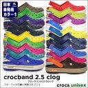 crocs【クロックス】 Crocband 2.5 Clog/クロックバンド 2.5 クロッグ※※10P21Aug14