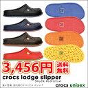 crocs【クロックス】 Crocs Lodge Slipper/クロックス ロッジ スリッパ※※ メンズ レディース サンダル 社内 会社 仕事 父の日ギフト【10P23Apr16】