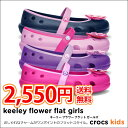 crocs kids【クロックスキッズ】 Keeley Flower Flat Girls/キーリー フラワー フラット ガールズ 10P12Jul14