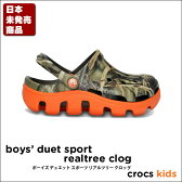 crocs kids【クロックスキッズ】 Boys' Duet Sport Realtree Clog/ボーイズ デュエット スポーツ リアルツリー クロッグ※※迷彩 【10P18Jun16】