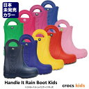 crocskids【クロックスキッズ】HandleItRainBootKids/ハンドルイットレインブーツキッズ※※レインシューズ長靴 スノーブーツ