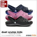 crocs kids【クロックスキッズ】 Duet Scutes Kids/デュエット スクーツ キッズ10P21Aug14