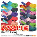 crocs kids【クロックスキッズ】 Electro II Clog Kids / エレクトロ 2.0 クロッグ キッズ【10P03Dec16】