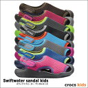 crocs kids【クロックスキッズ】Swiftwater sandal kids / スウィフトウォーター サンダル キッズ ※※ アウトドア キャンプ フェス 釣り..
