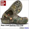 ショッピングバヤ crocs【クロックス メンズ】Baya Lined Realtree Xtra Clog/バヤ ラインド リアルツリー エクストラ クロッグ※※迷彩  【10P23Apr16】