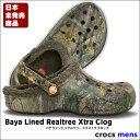 crocs【クロックス メンズ】Baya Lined Realtree Xtra Clog/バヤ ラインド リアルツリー エクストラ クロッグ※※迷彩 マンモス ボア ムートン【10P01Oct16】