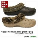 crocs【クロックス】classic mammoth lined graphic clog/クラシック マンモス ラインド グラフィック クロッグ※※ マンモス ボア ムートン