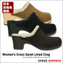 crocs【クロックス】Women's Crocs Sarah Lined Clog / ウィメンズ クロックス サラ ラインド クロッグ ※※ サボ ヒール ウェッジ サボサンダ...