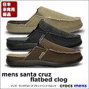 crocs【クロックス】 Mens Santa Cruz Flatbed Clog/メンズ サンタクルーズ フラットベッド クロッグ※※