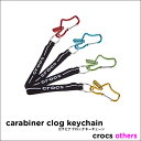 crocs【クロックス】 Carabiner Clog Keychain/カラビナ クロッグ キーチェーン【■■】アウトドア キャンプ フェス 釣り 街歩き 旅行