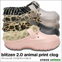 crocs【クロックス】Blitzen 2.0 Animal print Clog/ブリッツェン 2.0 アニマル プリント クロッグ※※ メンズ レディース マンモス ボア ムートン【10P20Nov15】
