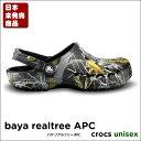 crocs【クロックス】 Baya Realtree APC/バヤ リアルツリー APC※※10P12May14