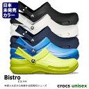 crocs【クロックス】Bistro / ビストロ ※※ メンズ レディース サンダル 厨房 カフェ