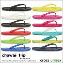 crocs【クロックス】 Chawaii Flip/チャワイ フリップ※※ビーチサンダル ビーサン  サンダル メンズ レディース