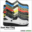 crocs【クロックス】Duet Max Clog/デュエット マックス クロッグ※※ メンズ レディース サンダル  DuetSport /デュエットスポーツ...