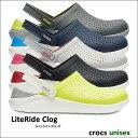crocs【クロックス】LiteRide Clog / ライトライド クロッグ ※※ メンズ レディース サ