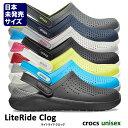 crocs【クロックス】LiteRide Clog / ライトライド クロッグ ※※ メンズ レディ...