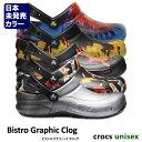 crocs【クロックス】Bistro Graphic Clog / ビストロ グラフィック クロッグ...