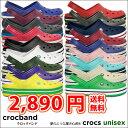 crocs【クロックス】crocband /クロックバンド ...