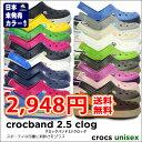 crocs【クロックス】 Crocband 2.5 Clog/クロックバンド 2.5 クロッグ メンズ レディース サンダル 医療 介護 病院 看護 医療用【1...