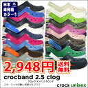 crocs【クロックス】 Crocband 2.5 Clog/クロックバンド 2.5 クロッグ メンズ レディース サンダル 医療 介護 病院 看護 医療用 父の日ギフト【10P23Apr16】