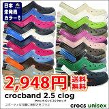 crocs【クロックス】 Crocband 2.5 Clog/クロックバンド 2.5 クロッグ メンズ レディース サンダル 医療 介護 病院 看護 医療用【10P03Dec16】