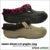 crocs【クロックス】classic blitzen 2.0 graphic clog/クラシック ブリッツェン 2.0 グラフィック クロッグ ※※ マンモス ボア ムートン 【10P01Oct16】
