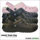 crocs【クロックス】classic lined clog/クラシック ラインド クロッグ ※※ マンモス ボア ムートン【10P03Dec16】