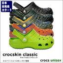crocs【クロックス】 Crocskin Classic/クロックスキン クラシック※※