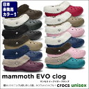 crocs【クロックス】 Mammoth EVO Clog/マンモス イーブイオー クロッグ※※10P21Aug14