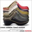 crocs【クロックス】 Crocs Cobbler Lined Women/クロックス コブラー ラインド ウィメンズ レディース サンダル マンモス サボサンダル ※※ 【532P14Aug16】