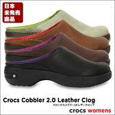 crocs【クロックス】Crocs Cobbler 2.0 Leather Clog / クロックスコブラー2.0 レザークロッグ レディース サンダル サボサンダル ※※【532P17Sep16】