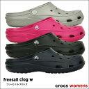 crocs【クロックス】Freesail clog w / フリーセイル クロッグ ウィメンズ  医療 介護 病院 看護 医療用  サボサンダル ※※