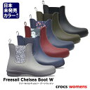 crocs【クロックス】Freesail Chelsea Boot / フリーセイル チェルシー ブーツ ウィメン レインブーツ レインシューズ ブーツ 長靴 スノーブーツ ウィメンズ ショートブーツ サイドゴア