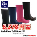crocs【クロックス】RainFloe Tall Boot / レインフロー トール ブーツ ウィ ...
