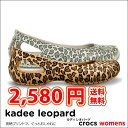 crocs【クロックス】 Kadee Leopard/カ�