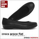 crocs【クロックス】Grace Flat/クロックス グレース フラット※※  パンプス バレエ 【10P18Jun16】