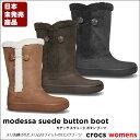 crocs【クロックス】 Modessa Suede Button Boot/モデッサ スウェード ボタン ブーツ※※10P21May14