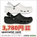 crocs【クロックス】 Specialist Vent/スペシャリスト ヴェント メンズ レディース サンダル【10P20Nov15】医療 介護 病院 看護